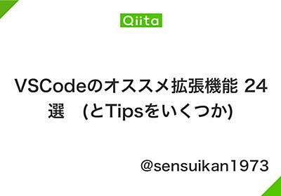 VSCodeのオススメ拡張機能 24選 (とTipsを少し)