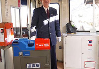 ワンマン列車で運賃のQRコード決済に対応…長良川鉄道が『PayPay』を活用 7月1日から | レスポンス(Response.jp)