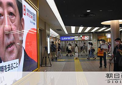 ヤジで排除された男性「拍子抜けした」 首相の辞任表明 [安倍首相辞任へ]:朝日新聞デジタル