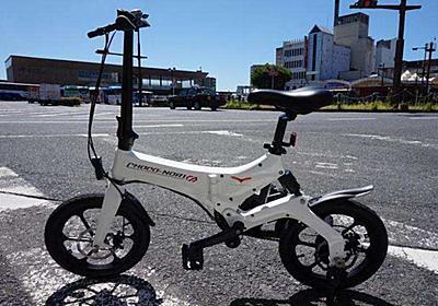 折り畳み式でアシスト付き。これって自転車として最高じゃない? | &GP