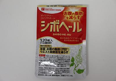 シボヘール(お腹の脂肪を減らす機能性表示食品)を買ってみた口コミ - 法人アフィリエイターの雑記ブログ