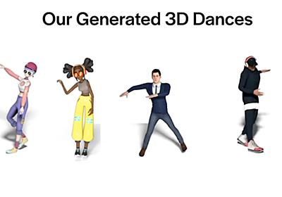 音楽からダンスを自動生成するAI振付師 Googleなど開発:Innovative Tech - ITmedia NEWS