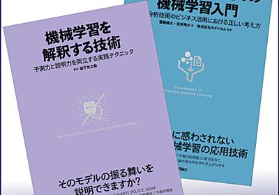 第1回 自分にしか書けないものにこだわった ―異色の機械学習書誕生の裏側:『機械学習を解釈する技術』&『施策デザインのための機械学習入門』著者陣によるクロストーク gihyo.jp … 技術評論社