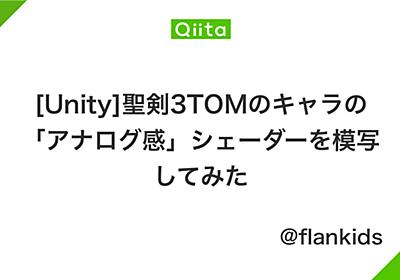 [Unity]聖剣3TOMのキャラの「アナログ感」シェーダーを模写してみた - Qiita