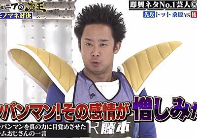 ベジータ芸人・R藤本さんのジャムおじさんが実はめちゃくちゃ高クオリティなので「後任この人でいいんじゃ」「ズルすぎる」 - Togetter