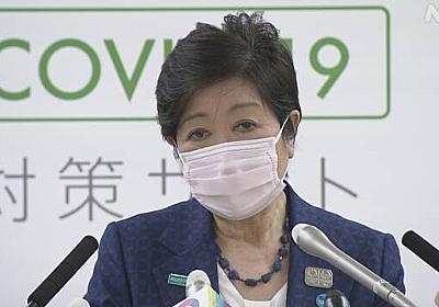 小池都知事 緊急事態宣言時の都の対応を説明 | NHKニュース