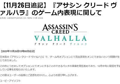 ユービーアイ、「アサクリ ヴァルハラ」流血表現は「不具合」と追加で報告。修正するパッチを後日配信予定 - GAME Watch