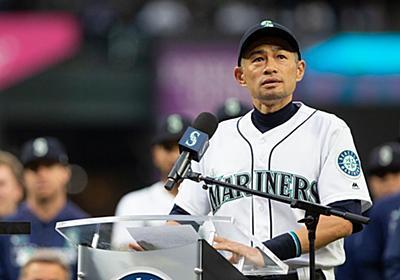 イチロー、流暢な英語で5分間のスピーチ。「全選手に覚えてほしい」と語った野球の極意とは?(動画・全文) | ハフポスト