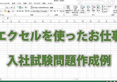 「エクセルを使ったお仕事」の入社試験問題を作ってみました | デスクワーク ラボ