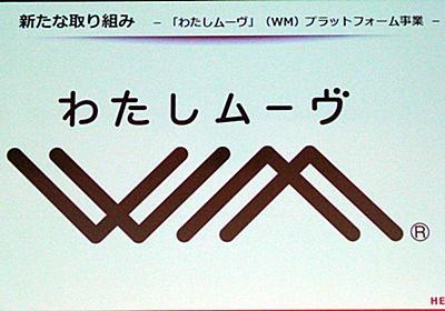 新健康プラットフォーム「わたしムーヴ」開始 ヘルスケアに注力するドコモ (1/2) - ITmedia Mobile
