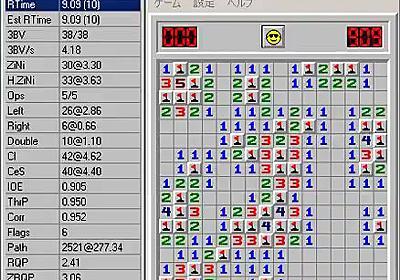 """地雷を探して15年 マインスイーパ日本最速プレイヤーが挑む""""思考のスピードを超越した戦い"""" (1/4) - ねとらぼ"""