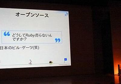 「人間様が気分よくプログラミングするための言語」Rubyは何を目指すのか - GIGAZINE