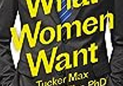 書評 「What Women Want 」 - shorebird 進化心理学中心の書評など