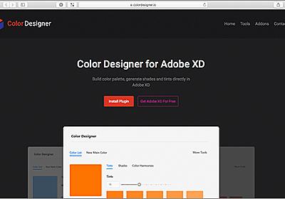Adobe XD用の高機能な無料カラーツール、UIデザインに適した色の組み合わせを生成する優れもの -Color Designer | コリス