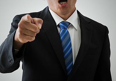 謝れ!と叫ぶ中年モンスタークレーマーを黙らせた、簡単な一言 | 富裕層向け資産防衛メディア | 幻冬舎ゴールドオンライン