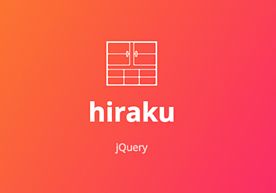 hiraku.js - オフキャンバスメニュー用 jQuery プラグイン をリリースしました | JavaScript | スタッフブログ | appleple
