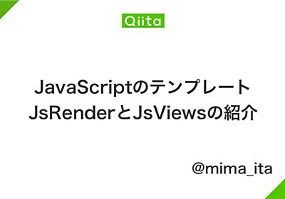JavaScriptのテンプレートJsRenderとJsViewsの紹介 - Qiita