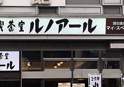 なぜ喫茶室ルノアールには「ユニークな客」が集まるのか(山内 真太郎) | マネー現代 | 講談社(1/4)