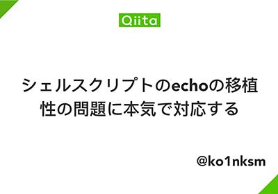 シェルスクリプトのechoの移植性の問題に本気で対応する - Qiita