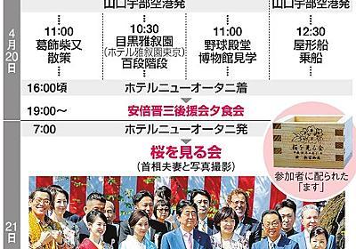 (時時刻刻)桜を見る会一体ツアー コース選択、首相夫妻と夕食会、すんなり入場:朝日新聞デジタル