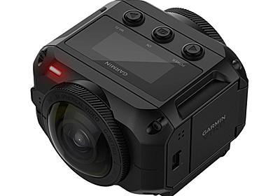 GARMIN、最大5.7K/30fps撮影対応の360°全天球カメラ「VIRB 360」を発売 | VIDEO SALON