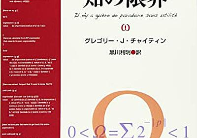 Schemeによる第一不完全性定理の実装 - 未完成な論を綴るブログ