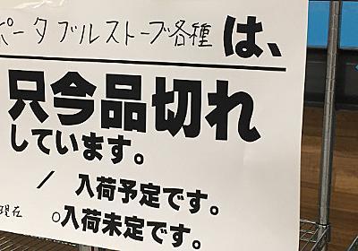 余震も停電もまだある北海道で「今、ストーブが足りない」という大問題(梅津 有希子) | 現代ビジネス | 講談社(1/2)