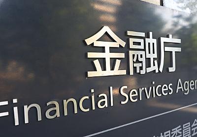 仮想通貨7社を行政処分、うち2社は業務停止 金融庁  :日本経済新聞