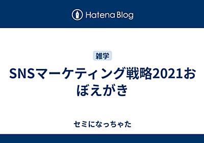 SNSマーケティング戦略2021おぼえがき - セミになっちゃた