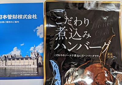 【日本管財】こだわりソースの煮込みハンバーグの感想【株主優待】 - こもれび