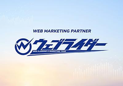 Webデザイナー、イラストレーター、Webエンジニア、Webライター・編集者募集(求人・採用情報) | ウェブライダー