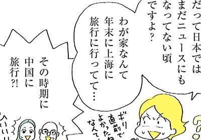 「コロナ対応の優等生」台湾人が日本に思うこと | ほしいのは「つかれない家族」 | 東洋経済オンライン | 経済ニュースの新基準