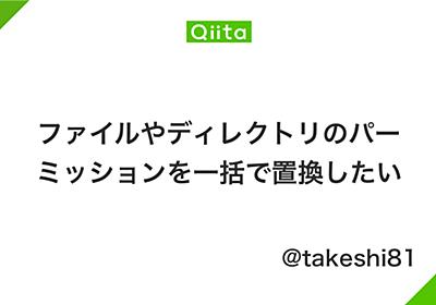 ファイルやディレクトリのパーミッションを一括で置換したい - Qiita