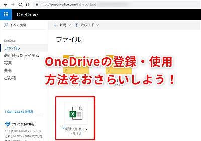【Excel】ブックをクラウドに保存すればメリットがたくさん! エクセルを使う時の必須テクとなったOneDriveの基本をおさらい - いまさら聞けないExcelの使い方講座 - 窓の杜