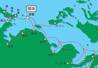「沖縄は地政学的な要所だとよくわかる」南北を横にした琉球王国の交易ルート図が新鮮な驚きと発見を与えてくれる - Togetter