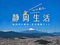 いいねぇ。静岡生活