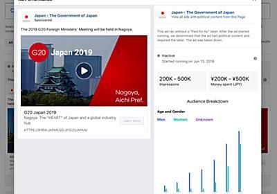 政治広告消すフェイスブック、日本の政府広報もNG (グローバルViews) :日本経済新聞