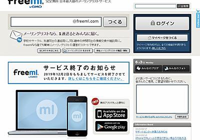 メーリングリストの老舗「freeml」終了 22年の歴史に幕 - ITmedia NEWS