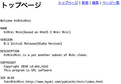 HTML5&Javascriptでサーバーレスなパーソナル向けWiki(hiWikiMini)を作ってみた。 - .h2oのお気楽日記