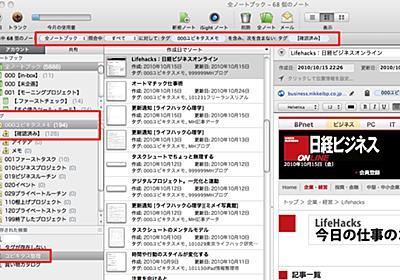 バージョンアップしたEvernoteをもっと便利に――「保存された検索」で「タグ」と「ノート」を組み合わせる - ITmedia エンタープライズ