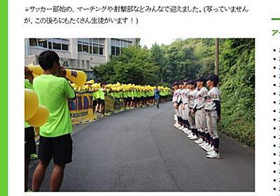 痛いニュース(ノ∀`) : 大規模クラスターが発生した島根の高校の削除されたブログがやばいと話題に - ライブドアブログ