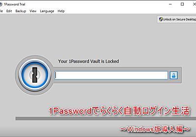 パスワード管理アプリ「1Password」入門編!Windows版を設定しよう