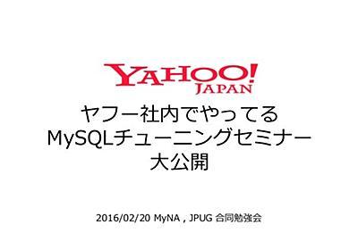 ヤフー社内でやってるMySQLチューニングセミナー大公開