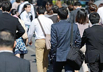 働く人の報酬総額、下方修正の公算 内閣府が見直しへ  :日本経済新聞
