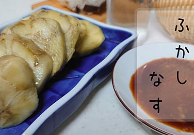 ふかしなす の作り方(レシピ) 蒸して冷やすだけシンプルな郷土料理 - おっさんZARUのズボラ飯