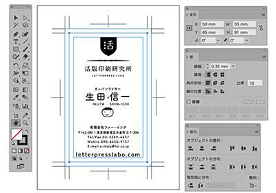 活版印刷・名刺データの作り方(Illustrator入門編) - 生田信一(ファー・インク)   活版印刷研究所