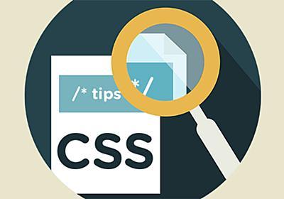 【第4弾】少しのコードで実装可能な10のCSS小技集 | Webクリエイターボックス