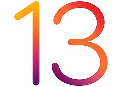iOS13.7が早くも署名停止 iOS14からダウングレード不可になるのでアップグレードは要注意 - こぼねみ