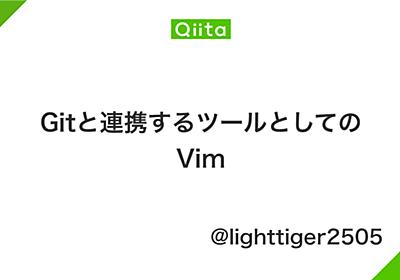Gitと連携するツールとしてのVim - Qiita