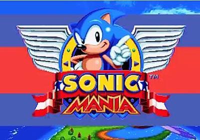 ソニックが好きすぎて勝手にリメイクを繰り返していたマニア、なんとソニック新作の開発を許される。『Sonic Mania』発表
